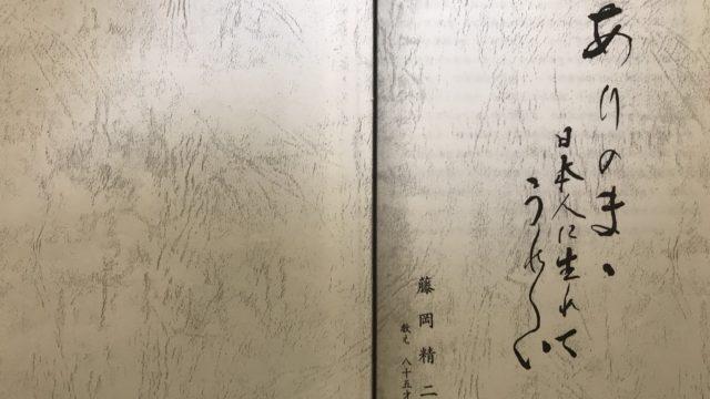 藤岡精二氏の本の表紙